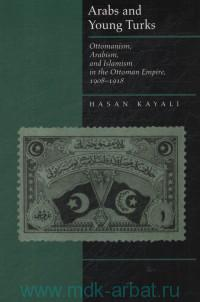 «Arabs and Young Turks : Ottomanism, Arabism, and Islamism in the Ottoman Empire, 1908-1918»