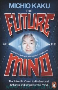 «The Future Mind : The Scientific Quest to Understand, Enhance and Empower the Mind»