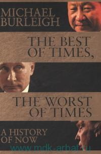 «The Best of Times, The Worst of Times : A History of Now»