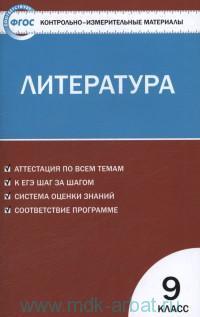 Контрольно измерительные материалы Литература й класс ФГОС   Контрольно измерительные материалы Литература 9 й класс ФГОС