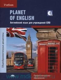 учебник английского языка для спо