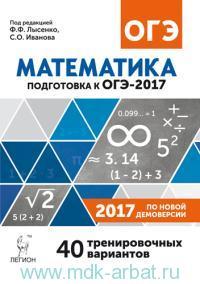 гдз лысенко огэ 2017