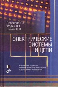 Лыкин а. В. Электрические системы и сети. Учебник для спо — в.