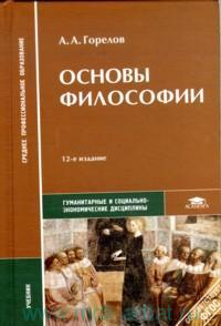 Основы философии. Учебник для спо, тюгашев евгений александрович.