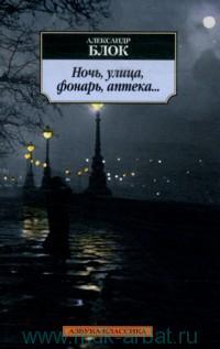 Ночь улица фонарь аптека - Стихотворение Александра Блока