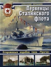 Чернышев а первенцы сталинского