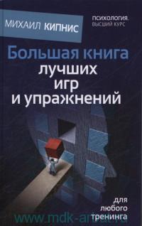 Кипнис Большая книга Лучших игр и Упражнений