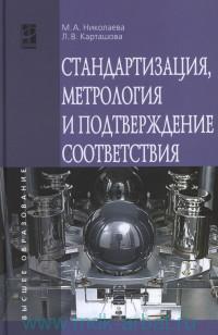 Учебник по метроло
