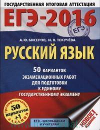 Тесты ЕГЭ по русскому языку 2 16 - Незнайка Про