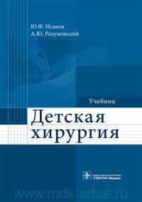 Детская хирургия : учебник / под ред. Ю. Ф. Исакова, А. Ю. Разумовского.
