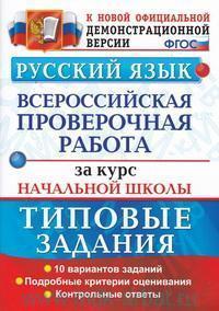 впр начальной школы по русскому языку ответы
