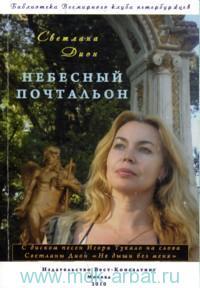 «Небесный почтальон : стихи и проза разных лет»
