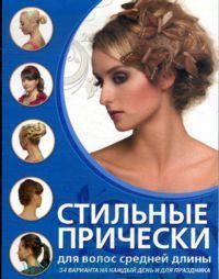 Как самой сделать прическу для волос