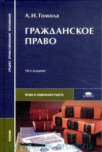 Книги и учебники | КонсультантПлюс - студенту и
