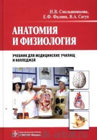 Анатомия и физиология учебник смольянникова