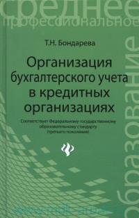 Бондарева Т.Н. Организация бухгалтерского учета в кредитных организациях - e5.ru