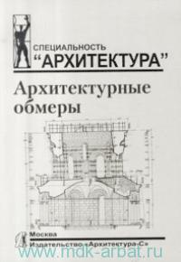 Архитектурные обмеры. учебное пособие