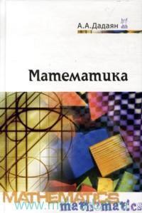 Математика профессиональное образование дадаян учебник онлайн