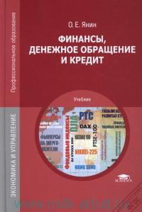 Учебник янина финансы, денежное обращение, кредит dentalregulations.