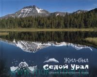 Жил-был Седой Урал