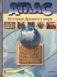 Гдз Атлас по Истории 5 Класс Колпаков - картинка 1