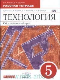 Гдз по Технологии 7 Класс к Учебнику Кожиной Кудаковой Маркуцкой