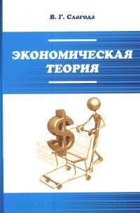 Скачать экономическая теория. Учебник, в. Г. Слагода.