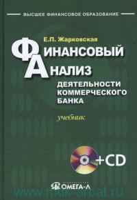 Финансовый Анализ Деятельности Коммерческого Банка Учебник