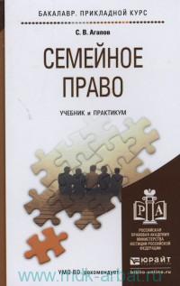 Антокольская м. В семейное право учебник 2013 fb2 файлы kerpbaby.