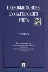 Правовые основы бухгалтерского учета: учебник грачева елена.
