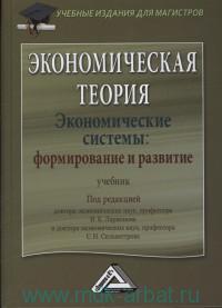 Ларионов и. К экономическая теория. Экономические системы.