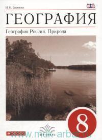 Ответы@mail. Ru: где можно скачать элек. Учебник география россии.