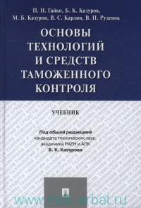 учебник технические средства таможенного контроля