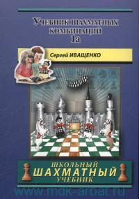 «Учебник шахматных комбинаций. Т.1a = The Manual of Chess Combinations. Vol.1a = Das Lehrbuch der Schachkombinationen = Manual de combinaciones de ajedrez»
