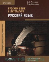 гдз русский язык антонова воителева