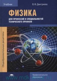 дмитриева в.ф физика учебник