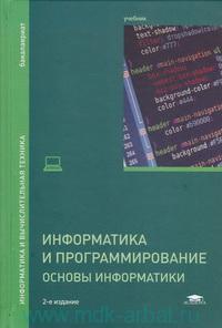 Учебник информатика и программирование