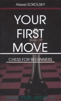 «Your First Move : Chess For Beginners»