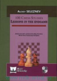 «100 Chess Studies. Lessons In The Endgame»