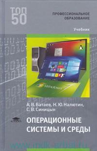 Операционные системы. Учебник операционные системы.