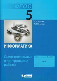 Босова Л Л Информатика й класс самостоятельные и   Информатика 5 й класс самостоятельные и контрольные работы ФГОС
