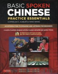 «Basic Spoken Chinese : Practice Essentials : An Introduction to Speaking and Listening for Beginners»