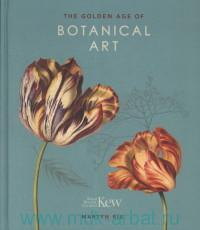 «The Golden Age of Botanical Art»