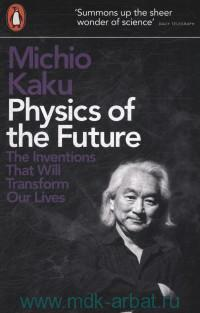 «Physics of the Future»