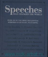«Speeches That Changed the World»