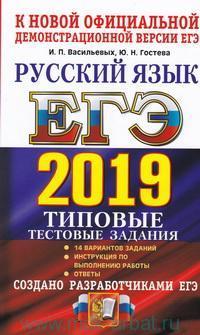 егэ 2019 русский язык васильевых ответы